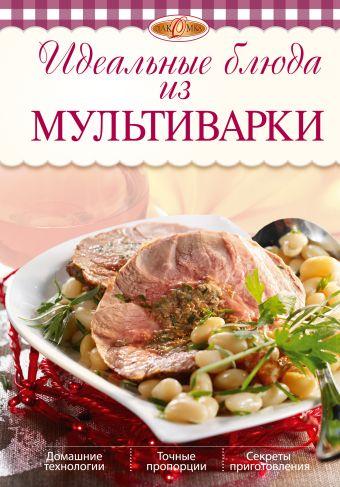 Идеальные блюда из мультиварки (2-е изд.) Михайлова И.А.