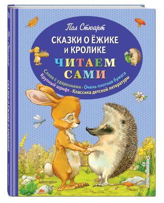 Сказки о Ёжике и Кролике (ил. К. Ридделла) Пол Стюарт