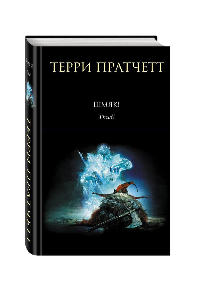 Терри Пратчетт - Шмяк! обложка книги