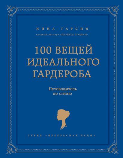 100 вещей идеального гардероба - фото 1