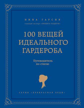 100 вещей идеального гардероба Гарсия Н.