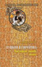 Алексеева Т.С. - Пушкин и Гончарова. Последняя любовь поэта' обложка книги