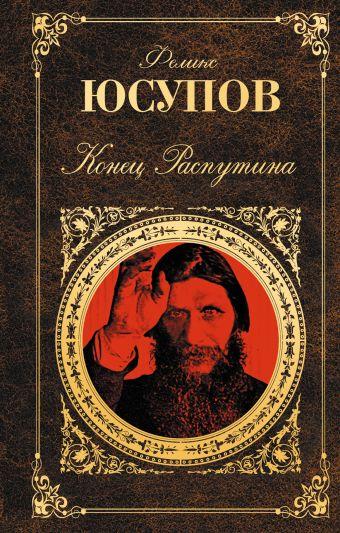 Конец Распутина Юсупов Ф.Ф.