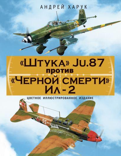 «Штука» Ju.87 против «Черной смерти» Ил-2. Цветное иллюстрированное издание - фото 1