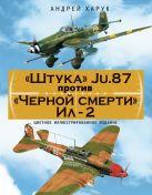 Харук А.И. - «Штука» Ju.87 против «Черной смерти» Ил-2. Цветное иллюстрированное издание' обложка книги