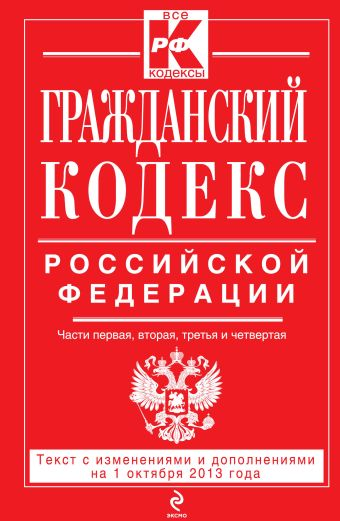 Гражданский кодекс Российской Федерации. Части первая, вторая, третья и четвертая : текст с изм. и доп. на 1 октября 2013 г.