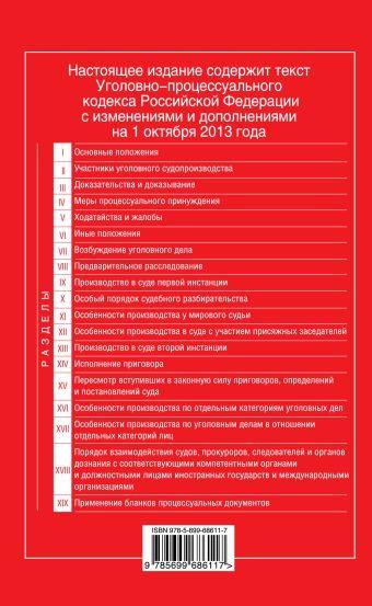 Уголовно-процессуальный кодекс Российской Федерации : текст с изм. и доп. на 1 октября 2013 г.