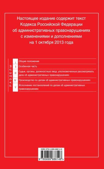 Кодекс Российской Федерации об административных правонарушениях : текст с изм. и доп. на 1 октября 2013 г.
