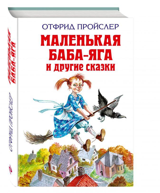 Отфрид Пройслер - Маленькая Баба-Яга и другие сказки обложка книги