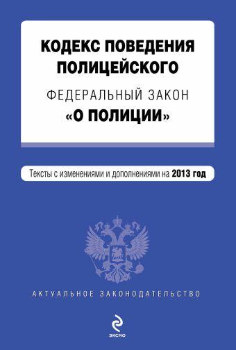 Кодекс поведения полицейского. Федеральный закон