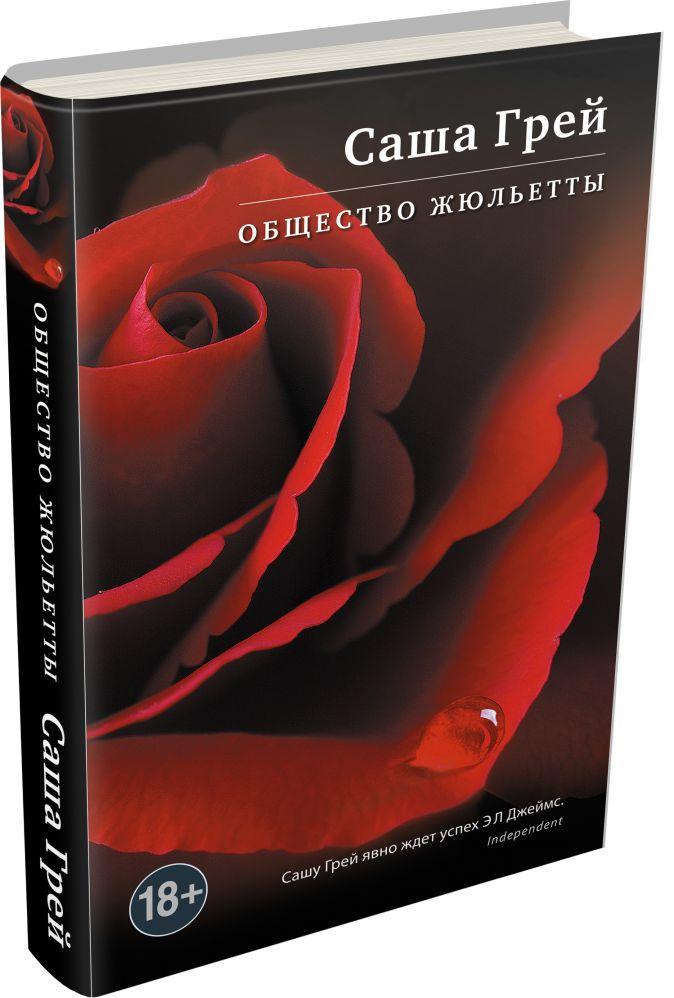 Грей С. - Общество Жюльетты обложка книги