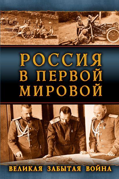 Россия в Первой Мировой. Великая забытая война - фото 1