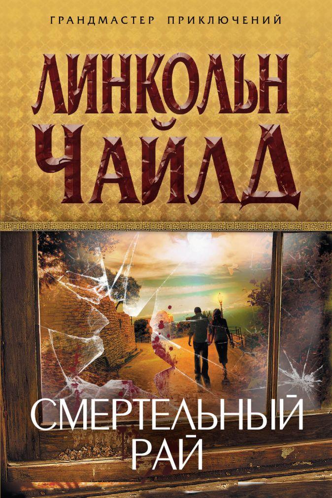 Чайлд Л. - Смертельный рай обложка книги