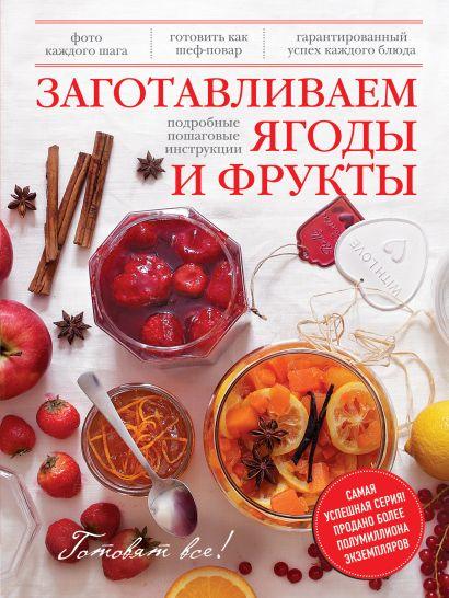 Заготавливаем ягоды и фрукты - фото 1