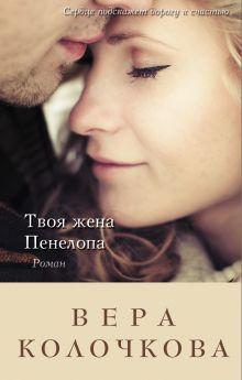 Твоя жена Пенелопа