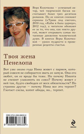 Твоя жена Пенелопа Колочкова В.