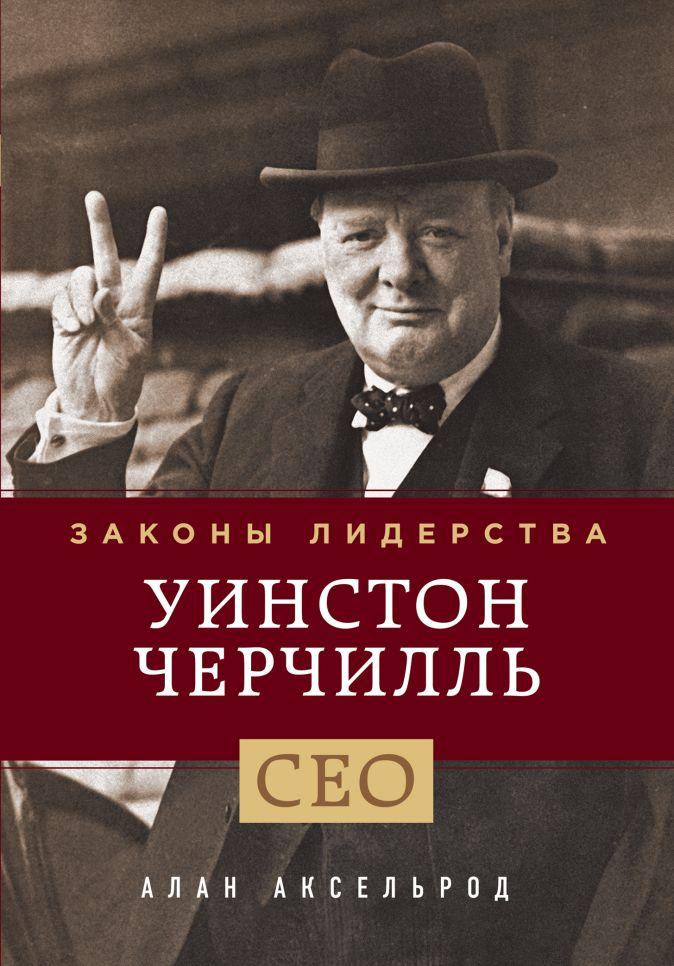 Аксельрод А. - Уинстон Черчилль. Законы лидерства обложка книги