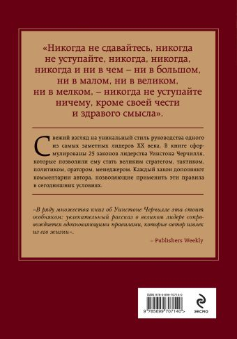 Уинстон Черчилль. Законы лидерства Аксельрод А.