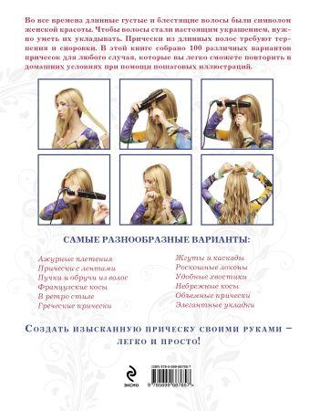 Прически для длинных волос своими руками