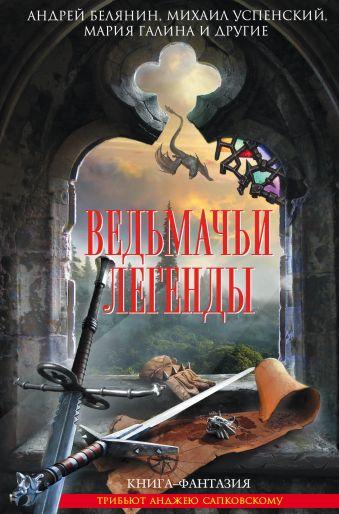 Ведьмачьи легенды Белянин А., Галина М., Успенский М. и др.