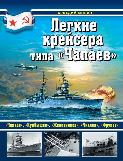 Легкие крейсера типа «Чапаев» - фото 1