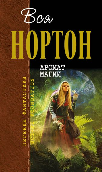 Андрэ Нортон - Аромат магии обложка книги