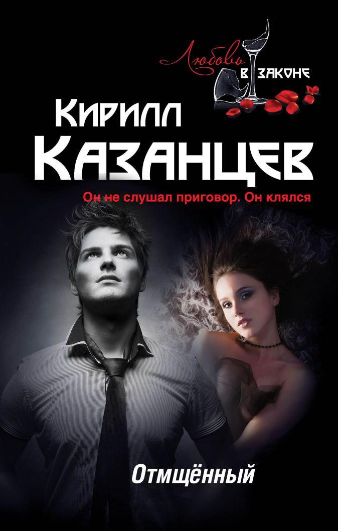 Казанцев К. - Отмщённый обложка книги