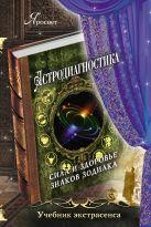 Яросвет - Астродиагностика: сила и здоровье знаков зодиака' обложка книги