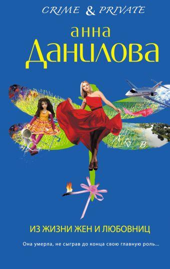 Из жизни жен и любовниц Данилова А.В.