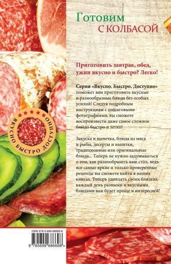 Готовим с колбасой Бородина И.И., Озеров И.А., Васильев А.