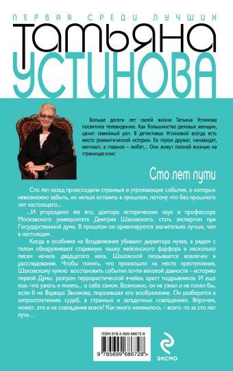 Сто лет пути Устинова Т.В.