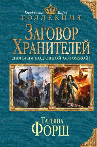 Форш Т.А. - Заговор Хранителей обложка книги