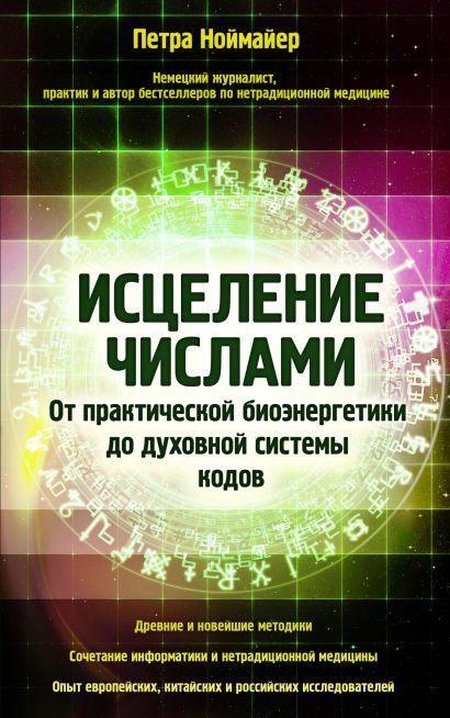 Исцеление числами. От практической биоэнергетики до духовной системы кодов - фото 1