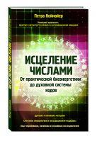 Петра Ноймайер - Исцеление числами. От практической биоэнергетики до духовной системы кодов' обложка книги