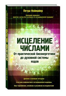 Учебник экстрасенса (обложка)