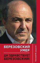 Додолев Е. - Березовский умер. Да здравствует Березовский!' обложка книги