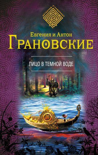 Лицо в темной воде Грановская Е., Грановский А.