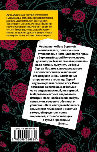 До смерти красива Баскова О.