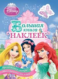 Disney. Принцесса. Большая книга наклеек
