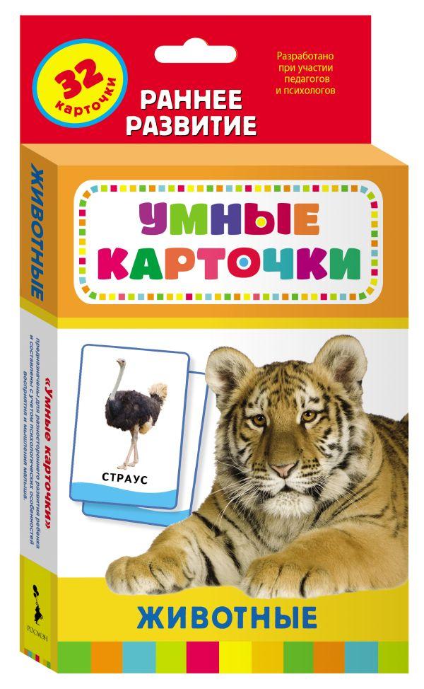 Животные (Разв. карточки 0+) животные 32 карточки