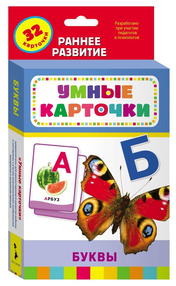 Буквы (Разв. карточки 0+)