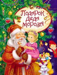 Подарок Деда Мороза (2014)