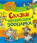 Сказки Московского зоопарка