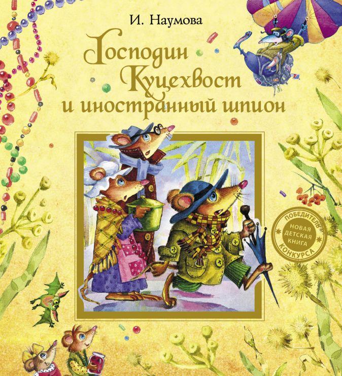 Наумова И.М. - Господин Куцехвост и иностранный шпион обложка книги