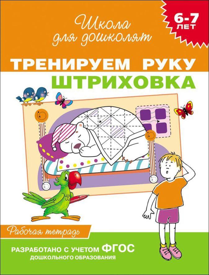 Гаврина С.Е. - 6-7 лет. Тренируем руку. Штриховка (Раб.тетрадь) обложка книги
