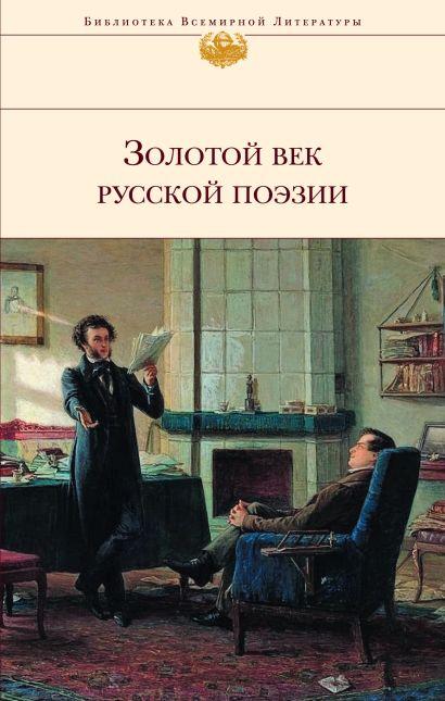 Золотой век русской поэзии - фото 1