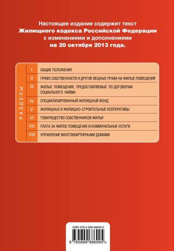 Жилищный кодекс Российской Федерации : текст с изм. и доп. на 20 октября 2013 г.