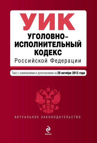 Уголовно-исполнительный кодекс Российской Федерации : текст с изм. и доп. на 20 октября 2013 г.