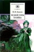 Медной горы хозяйка (уральские сказы) Бажов П.