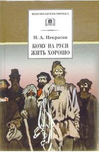 Кому на Руси жить хорошо (поэма) Некрасов Н.